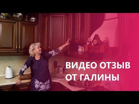 Елена Грачёва (дизайнер кухонной мебели) - Отзыв от Галины
