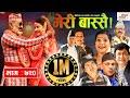 Meri Bassai | मेरी बास्सै | Ep- 720 | September 14, 2021 | Nepali Comedy | Daman, Surbir | Media Hub