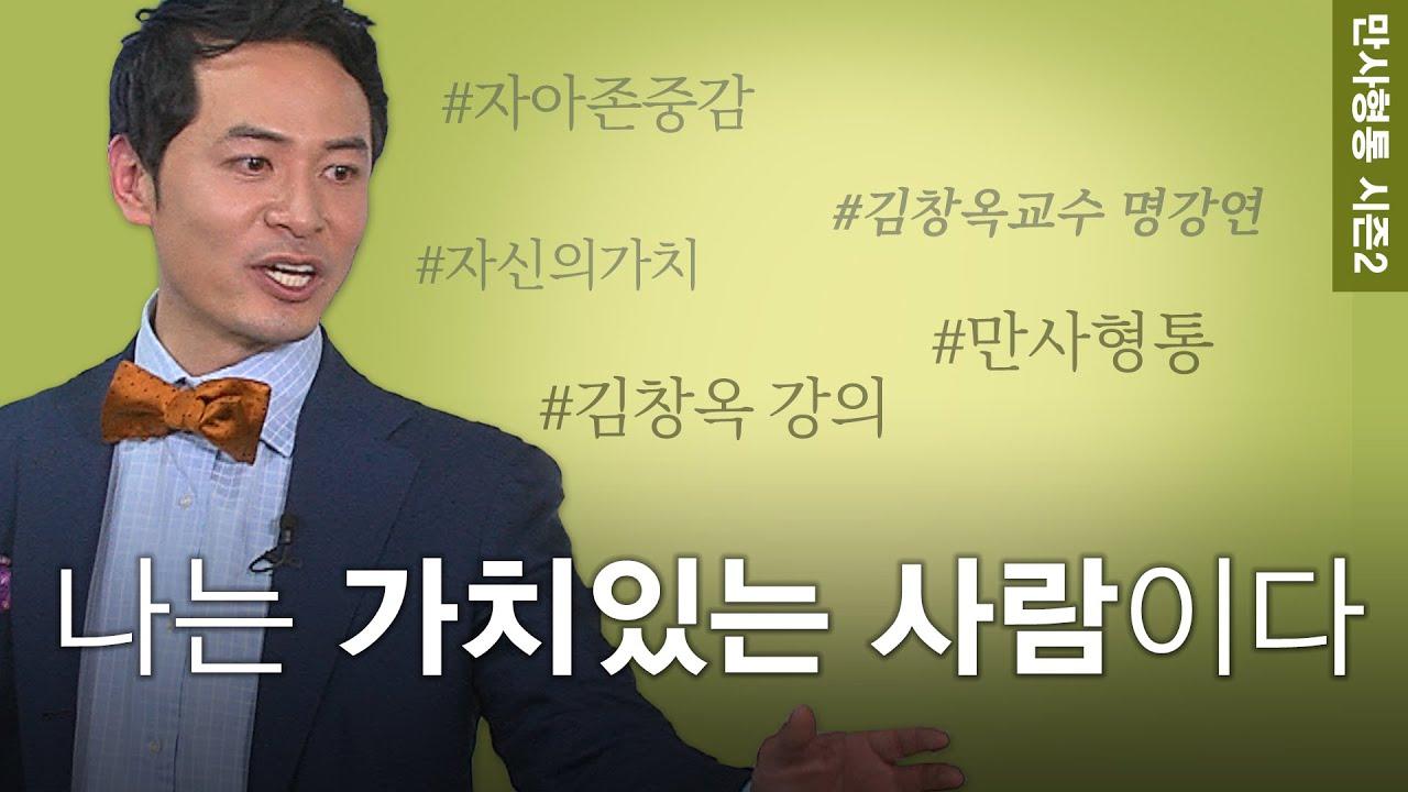 김창옥의 만사형통 시즌2│10회 나는 가치있는 사람이다│김창옥교수 명강연