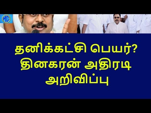 dinakaran plane to new decision against ops eps|tamilnadu political news|live news tamil