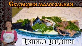 Скумбрия малосольная. Полезно и очень вкусно / Краткие рецепты / Slavic Secrets
