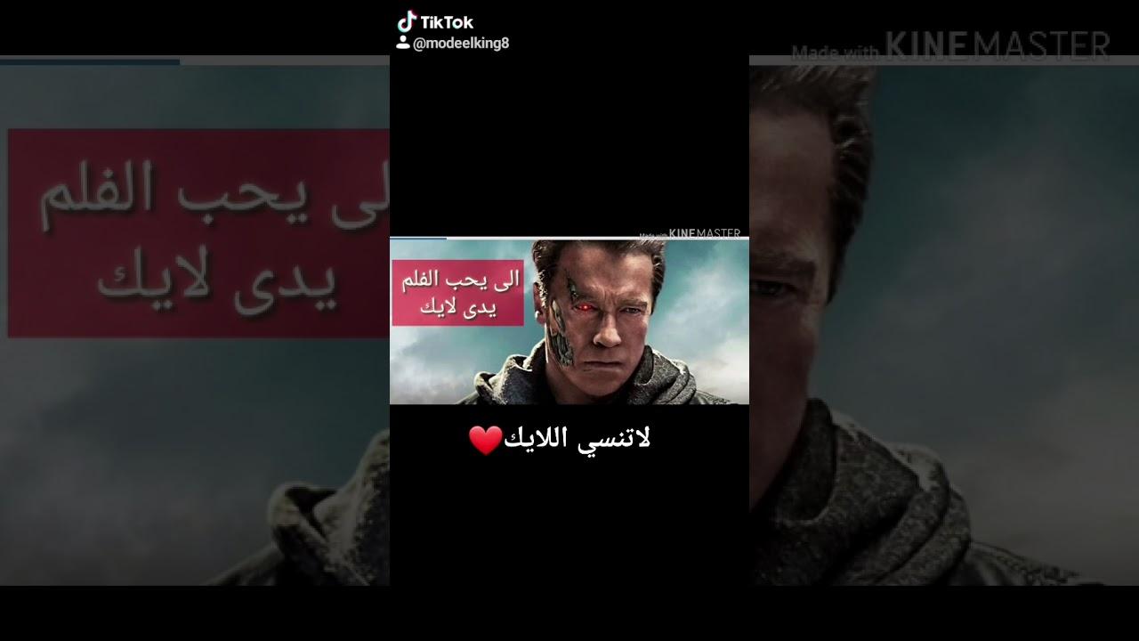 موسيقي فلم Terminatorارنولد الانسان الالي