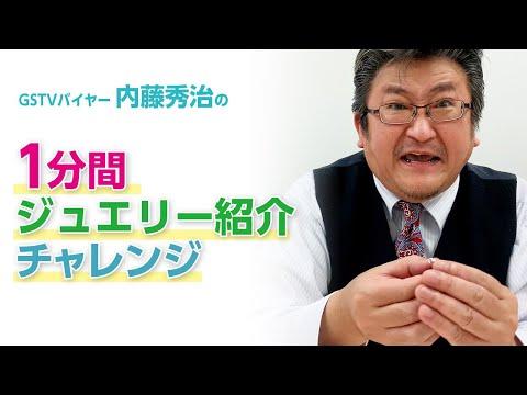 GSTV内藤の1分間ジュエリー紹介チャレンジ~Part1~