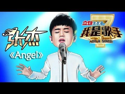 我是歌手-第二季-第9期-张杰《Angel》-【湖南卫视官方�P�0307
