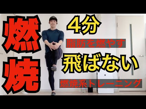 【4分】飛ばずに脂肪燃焼エクササイズ