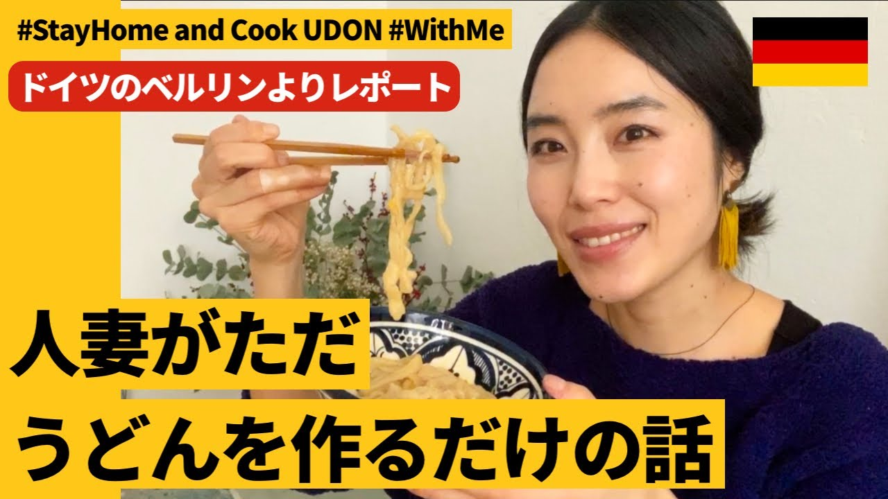 意匠 キノコ 【話題】ドイツで新型コロナウイルスを独自取材してる日本人の人妻・キノコ意匠さん /