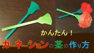 折り紙 カーネーション の 茎 の折り方 origami How to make Carnation ...