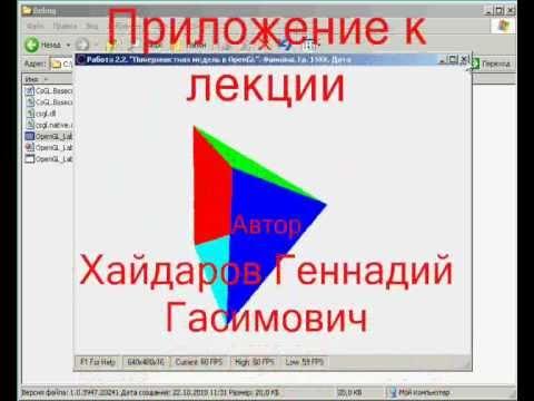 OpenGL трехмерная модель