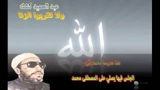 Sheikh: Abd al-Hamid Kishk - lecture (complete): Approach not adultery