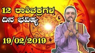 Daily Astrology 19/02/2019 : 12 ರಾಶಿಚಕ್ರಗಳ ದಿನ ಭವಿಷ್ಯ | Oneindia Kannada