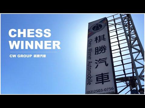 棋勝汽車集團 │2019 ChessWinner 棋勝形象影片