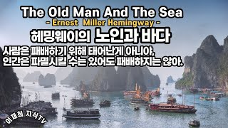 [미국문학] The Old Man and the Sea…