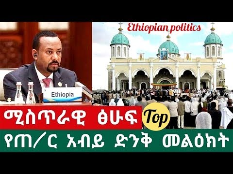 Thank You Prime Minister Abiy Ahmed