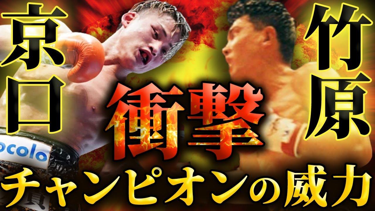 夢の共演!ミドル級VSライトフライ級 最強の挑戦者 京口紘人と瓦割り対決