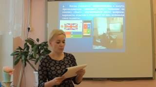 Использование мобильных технологий на уроке английского языка при работе с детьми с ОВЗ ЗПР
