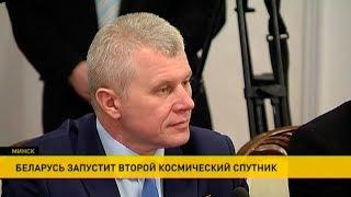 Беларусь запустит второй космический спутник