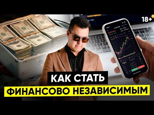 Как заработать на инвестициях, чтобы обрести финансовую свободу / Как управлять деньгами / 18+