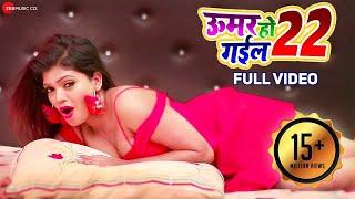 Gambar cover ऊमर हो गईल 22 - Full HD Video | Nisha Dubey | Ashish Verma | Bhojpuri Song 2019