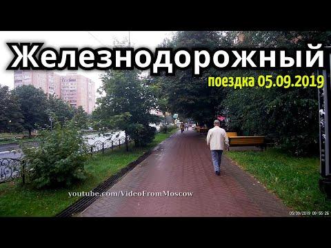Поездка в Железнодорожный (полная версия)  // 5 сентября 2019