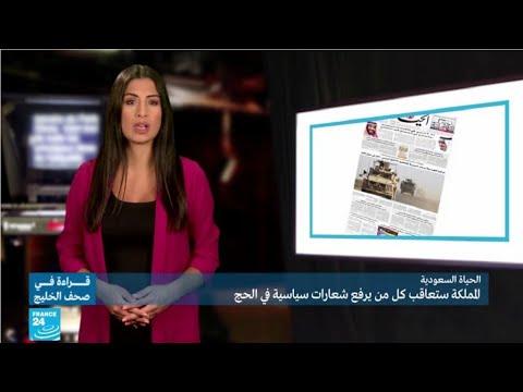 السعودية ستعاقب كل من يرفع شعارات سياسية في الحج  - نشر قبل 4 ساعة