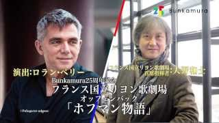 Bunkamuraオーチャードホール リヨン歌劇場 歌劇「ホフマン物語」スポット