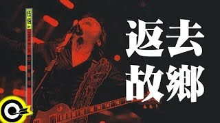 伍佰 Wu Bai & China Blue【返去故鄉 Back to hometown】1998 空襲警報巡迴 Air Alert Tour Official Live Video