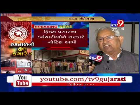 Gujarat: ST employees strike enters day 2- Tv9