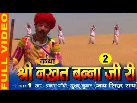 Katha Shree Nakhat Banna Ji Ri Part 2