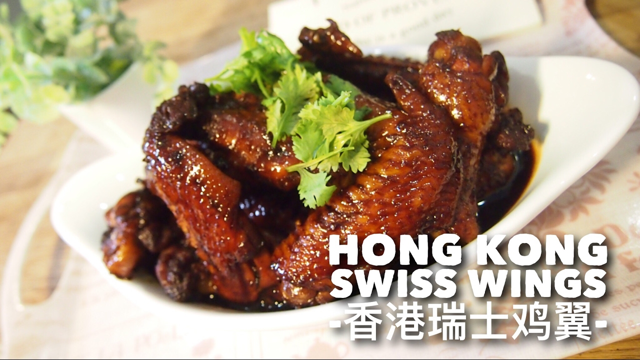 Easy chinese recipe hong kong swiss wings youtube easy chinese recipe hong kong swiss wings forumfinder Image collections