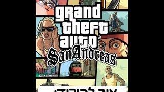 איך להוריד GTA San Andreas בחינם [איכות 1080p HD]