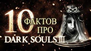 Dark Souls 3 - 10 Фактов, которые Вы Могли Не Знать