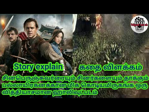 Download The Great Wall movie story explained and review Tamil