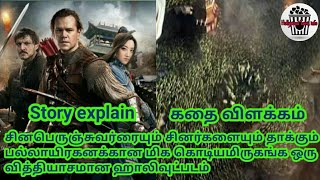 The Great Wall movie story explained and review Tamil