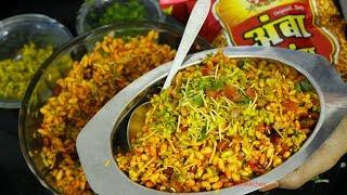 चटपटीत खाण्यासाठी बनवा झटपट अशी मटकी भेळ | Matki Bhel Recipe | Bhel Recipe