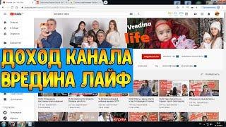 Фото Доход канала ВРЕДИНА ЛАЙФ на Ютубе
