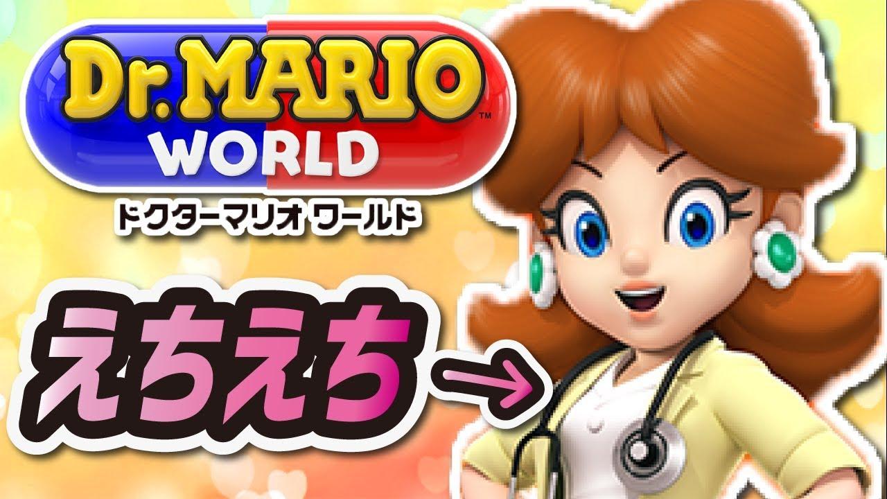 ワールド ドクター キャラ マリオ