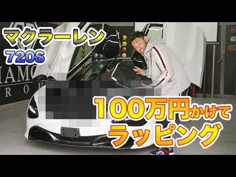 【イメチェン】マクラーレン720Sを100万かけてラッピング!
