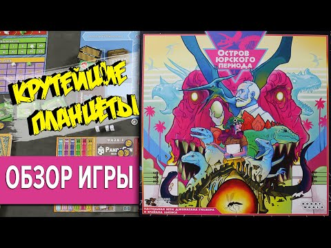 Остров Юрского Периода Настольная игра Обзор \\ Инструкция как играть с динозавриками