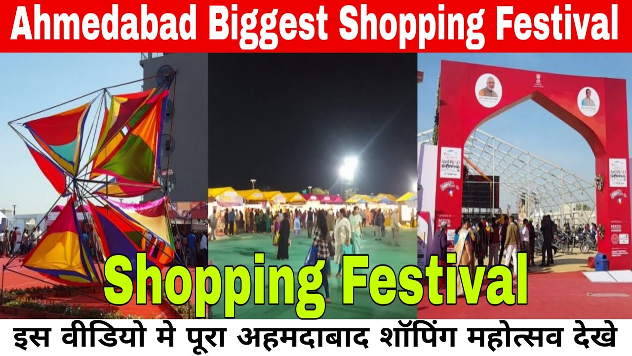 Ahmedabad Shopping Festival 2019 In Gujarat अहमद ब द क
