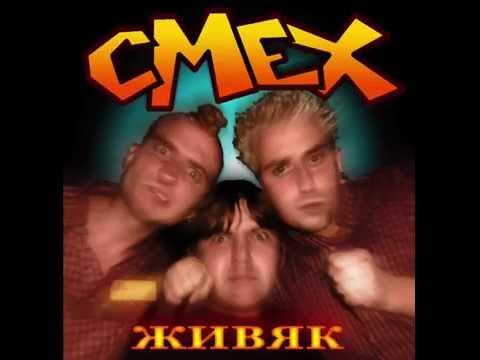 Клип Смех - Панк-концерт