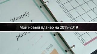 Мой ежедневник на новый учебный год