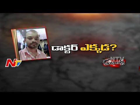 ఢిల్లీలో తెలంగాణ డాక్టర్ ను కిడ్నప్ చేసిన క్యాబ్ డ్రైవర్    Be Alert    NTV