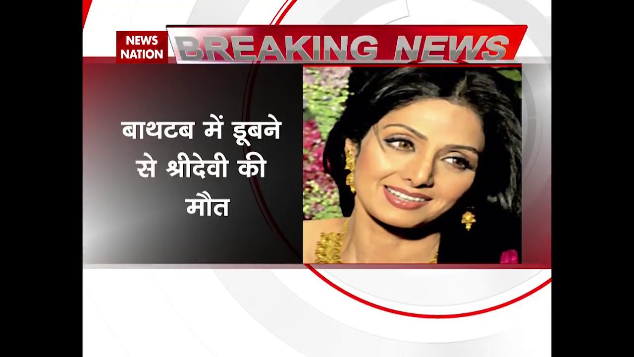 Sri Devi Died From U0027accidental Drowningu0027 In Bathtub, Confirms Forensic  Report