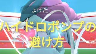 ポケモンGO レイドバトル番外編 ゲージ技の避け方【スイクン ハイドロポンプ編】