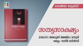 സത്യസാക്ഷ്യം | Sathyasakshyam - Audio book | Maulana Abul Aala Maududi