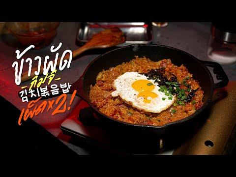 ข้าวผัดกิมจิเผ็ด x2   Kimchi Fried Rice   김치 복금 밥 : KINKUBKUU [กินกับกู]