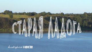 krishtofovich - Старая Ладога(Видео о поездке в Старую Ладогу. krishtofovich.wordpress.com В видео присутствует музыка: 1. Композиция