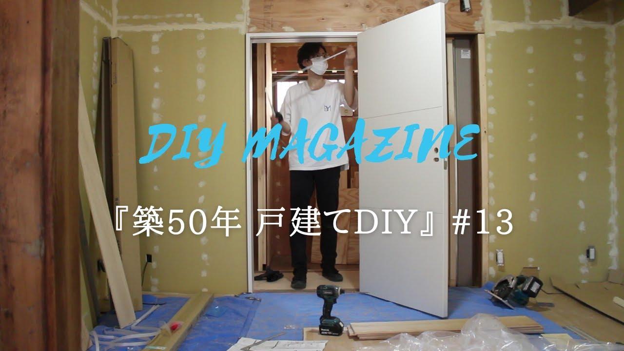 扉のサイズが違う!?洗面所のドア設置と壁作り【築50年戸建てDIY】#13