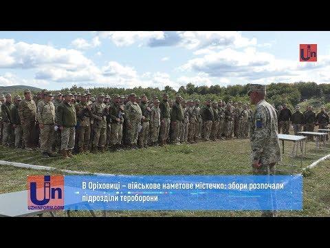 В Оріховиці – військове наметове містечко: збори розпочали підрозділи тероборони