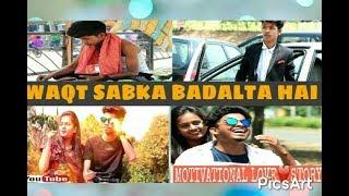 WAQT SABKA BADALTA HAI || वक्त सबका बदलता है  || TIME CHANGES || MOTIVATIONAL  Love story 2018